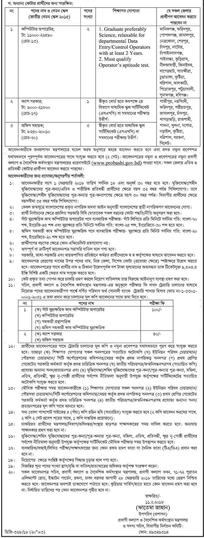 odsp application form 2018 government